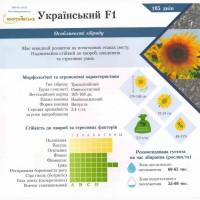 Продам гибриды подсолнечника, отечественной селекции, импортной селекции