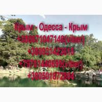 Ищу попутчиков для поездок из Крыма в Одессу и обратно