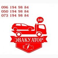 Автоэвакуатор Одесса круглосуточно. Вызвать эвакуатор 24 на 7 Одесса
