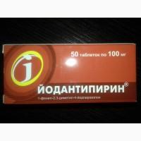 Продам Йодантипирин 100г 50