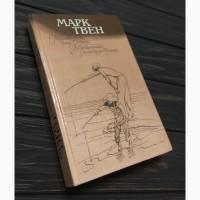 Книга Приключения Тома Сойера. Приключения Гекльберри Финна. Марк Твен, 1965