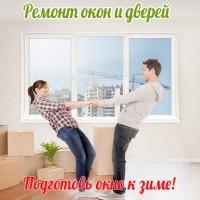 Срочный ремонт окон Одесса. Подготовка окон к зиме