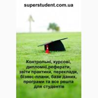 Студентам магістерські, курсові, статті, тези, реферати і все решта