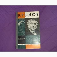 Крылов. Н. Степанов. 1963