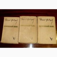 Каменный пояс. Федоров Е.А. 1964. 3 тома