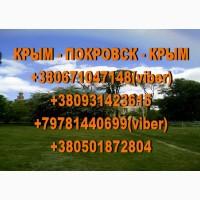 Пассажирские перевозки Крым - Покровск - Крым