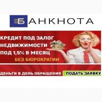 Кредит на недвижимость Киев. Ипотечный кредит под 1, 5% Киев