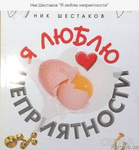 Ник Шестаков `Я люблю неприятности`