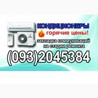 Установка Продажа Кондиционеров, Закладка трасс на стадии ремонта