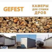 Мобильные промышленные сушильные камеры (сушилки) GEFEST DKF для скоростной сушки дров