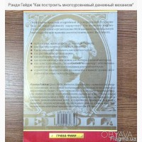 Рэнди Гейдж Как построить многоуровневый денежный механизм