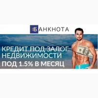 Кредит под залог квартиры до 10 лет Киев. Кредит быстро под залог дома Киев