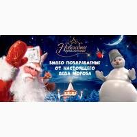 Новогоднее именное видеопоздравление от Деда Мороза
