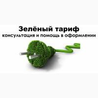 Зелений Тариф Альтернативна Зелена Енергетика Послуги Роботи Супровід
