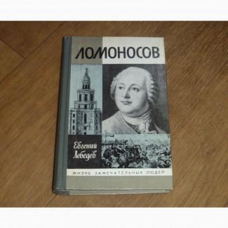Ломоносов. Евгений Лебедев. ЖЗЛ. 1990