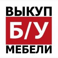 Скупка, выкуп бу (старого) - шкафа купе Одесса