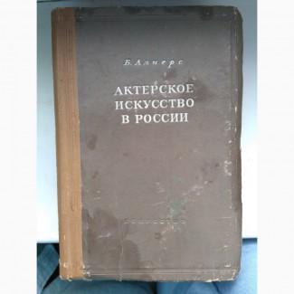 Актерское искусство в России
