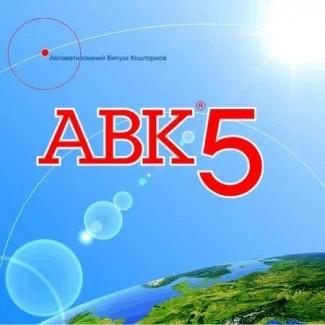 Программа АВК-5 3.6.0 и другие версии, ключ установки