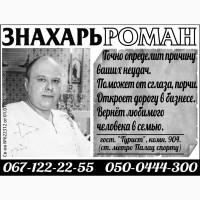 ЗНАХАРЬ РОМАН - снимает порчу и сглаз в Харькове, личный приём