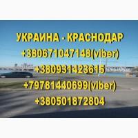 Пассажирские перевозки Украина - Краснодар - Украина