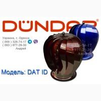 Дефлектор DUNDAR (воздушный турбинный вентилятор) модель DAT ID